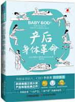 产后身体革命