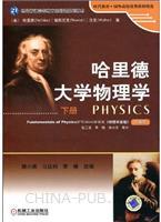 哈里德大学物理学  下册