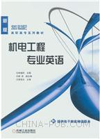 机电工程专业英语