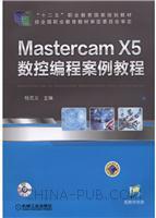 MasterCAM X5数控编程案例教程