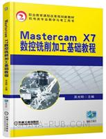 Mastercam X7数控铣削加工基础教程