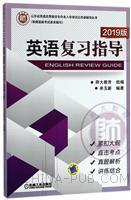 英语复习指导