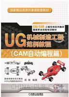 UG 机械制造工程范例教程(CAM自动编程篇)