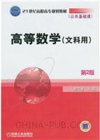 高等数学(经管类专业试用)第2版