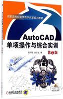 AutoCAD单项操作与综合实训 第2版