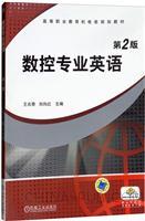 数控专业英语 第2版