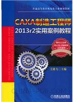 CAXA制造工程师2013r2实用案例教程