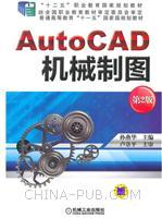 AutoCAD  机械制图  第2版