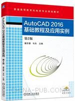 AutoCAD2016基础教程及应用实例 第2版