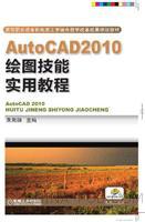 AutoCAD2010绘图技能实用教程
