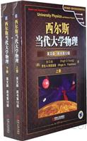 西尔斯当代大学物理(英文版 原书12版)