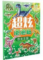 超炫泡泡贴:恐龙王国