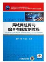 局域网组网与综合布线案例教程