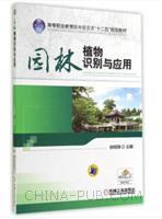 园林植物识别与应用
