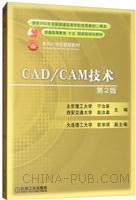 CAD/CAM 技术(第2版)