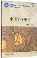 中国文化概论 含1CD