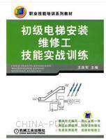 初级电梯安装维修工技能实战训练