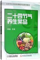 二十四节气养生菜品