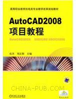 AutoCAD2008项目教程