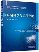 环境科学与工程导论