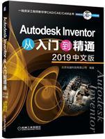 Autodesk Inventor从入门到精通(2019中文版)