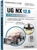 UG NX 12.0中文版标准实例教程