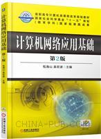 计算机网络应用基础 第2版