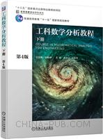 工科数学分析教程 下册 第4版