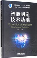 智能制造技术基础