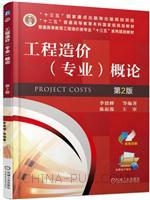 工程造价(专业)概论 第2版