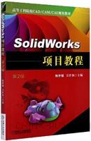 SolidWorks 项目教程 第2版