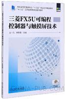 三菱FX5U可编程控制器与触摸屏技术