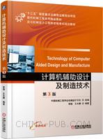 计算机辅助设计及制造技术 第3版