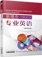 新理念专业英语(自动化类)