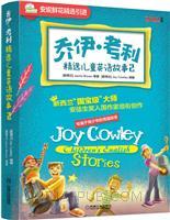 乔伊・考利精选儿童英语故事2