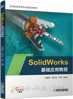 SolidWorks基础应用教程