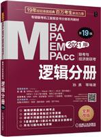 2021MBA、MPA、MEM、MPAcc联考与经济类联考 逻辑分册 第19版