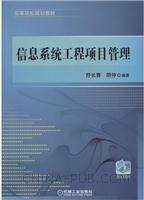 信息系统工程项目管理