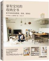 家有宝贝的收纳全书――新手妈妈居家整理、收纳、装饰法