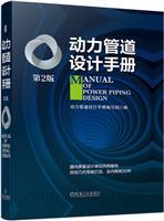 动力管道设计手册(第2版)