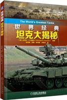 世界经典坦克大揭秘