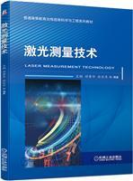激光测量技术