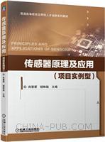 传感器原理及应用(项目实例型)