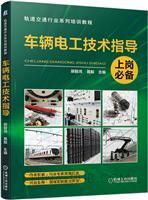 车辆电工技术指导