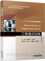 工程通识训练