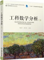 工科数学分析 下册
