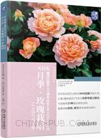 NHK月季・玫瑰栽培12月技巧(精华版)