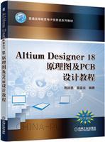 Altium Designer 18原理图及PCB设计教程