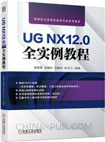 UG NX12.0全实例教程