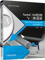 AutoCAD绘图与三维建模